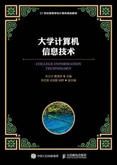 大学计算机信息技术