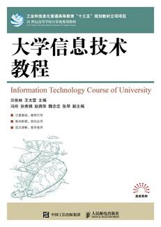大学信息技术教程