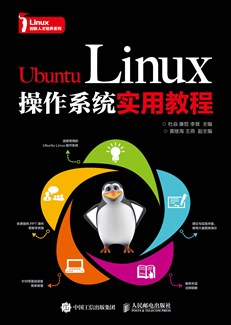 Ubuntu Linux操作系统实用教程