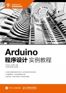 Arduino程序设计实例教程