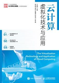 云计算虚拟化技术与应用