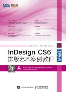 InDesign CS6排版艺术案例教程(微课版)