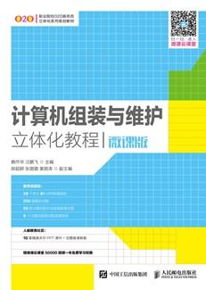 计算机组装与维护立体化教程(微课版)