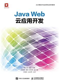 Java Web云应用开发
