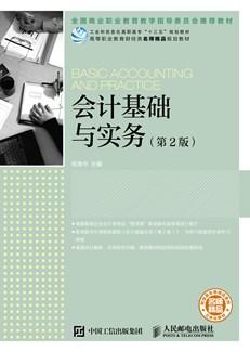 会计基础与实务(第2版)