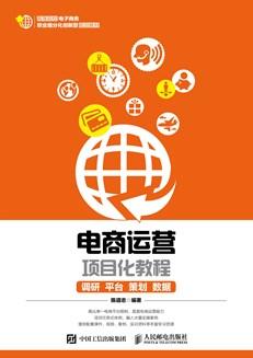电商运营项目化教程——调研、平台、策划、数据
