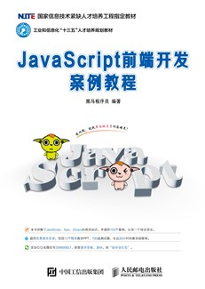 JavaScript前端開發案例教程
