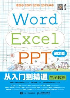 Word Excel PPT 2010从入门到精通完全教程