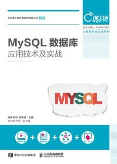 MySQL数据库应用技术及实战