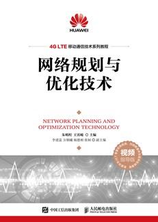 网络规划与优化技术