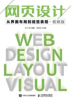 网页设计——从界面布局到视觉表现(视频版)