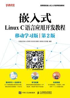 嵌入式Linux C语言应用开发教程(移动学习版 第2版)