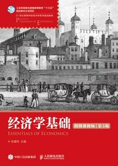 经济学基础(附微课视频 第3版)