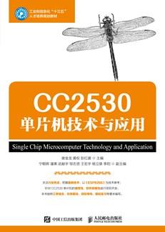 CC2530单片机技术与应用