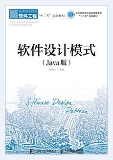 软件设计模式(Java版)