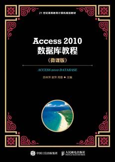 Access 2010数据库教程(微课版)