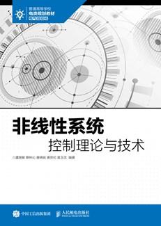 非线性系统控制理论与技术