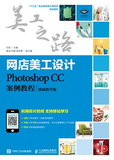 网店美工设计——Photoshop CC案例教程(视频指导版)