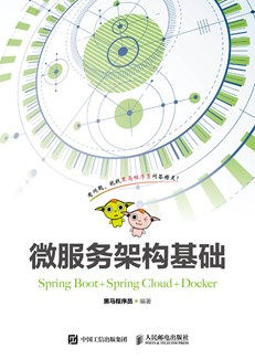 微服務架構基礎(Spring Boot+Spring Cloud+Docker)