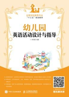 幼儿园英语活动设计与指导