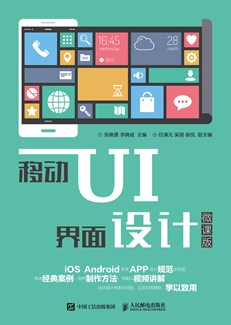 移动UI界面设计(微课版)