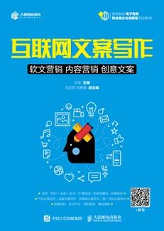 互联网文案写作:软文营销 内容营销 创意文案