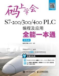 码上学会——S7-200 /300/400 PLC编程及应用全能一本通(双色版)