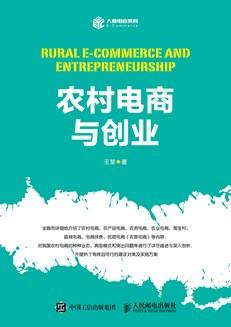 农村电商与创业
