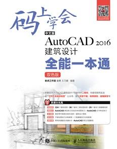 码上学会——中文版AutoCAD2016建筑设计全能一本通