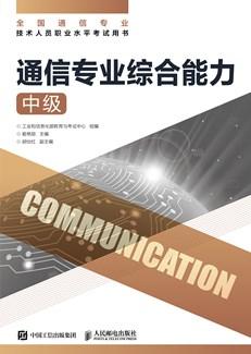 通信专业综合能力(中级)