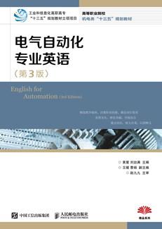 电气自动化专业英语(第3版)
