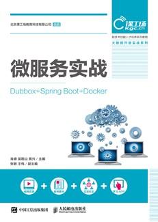 微服务实战(Dubbox +Spring Boot+Docker)