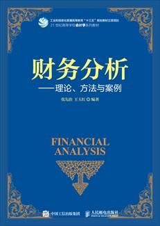 财务分析--理论、方法与案例