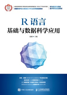 R语言基础与数据科学应用