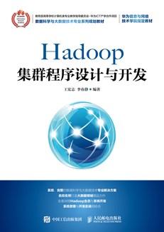 Hadoop集群程序设计与开发