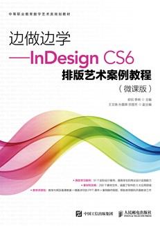 边做边学——InDesign CS6排版艺术案例教程(微课版)