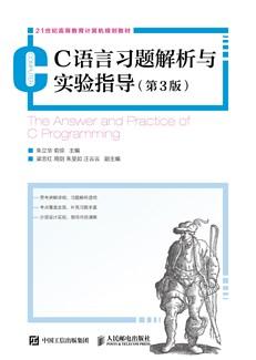 C语言程序设计习题解析与实验指导(第3版)