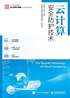 云计算安全防护技术