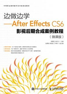 边做边学——After Effects CS6影视后期合成案例教程(微课版)