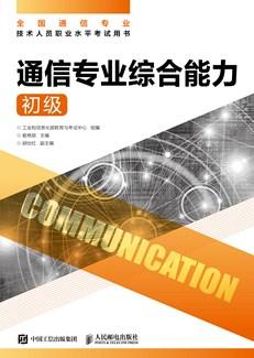通信專業綜合能力(初級)