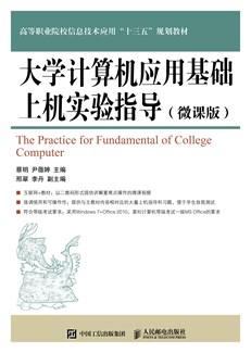大学计算机应用基础上机实验指导(微课版)