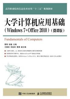大学计算机应用基础(Windows 7+Office 2010)(微课版)