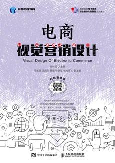 电商视觉营销设计