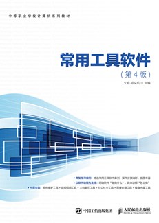 常用工具软件(第4版)