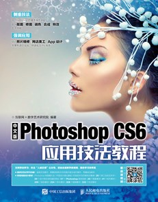 中文版Photoshop CS6应用技法教程