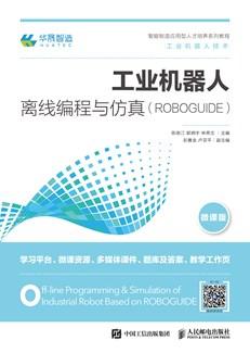 工业机器人离线编程与仿真(ROBOGUIDE)