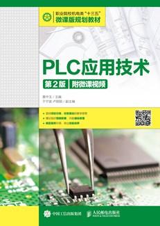 PLC应用技术(第2版)(附微课视频)