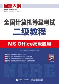 全国计算机等级考试二级教程  MS Office高级应用