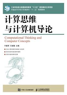 计算思维与计算机导论