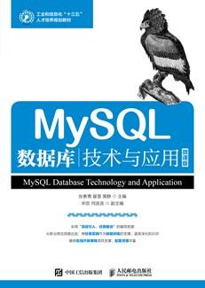 MySQL数据库技术与应用